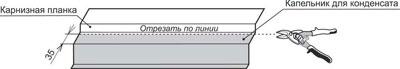 Монтаж капельника Metrobond
